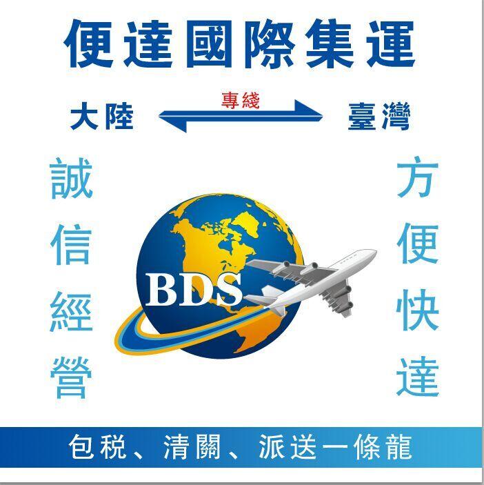 上海便達國際貨運代理有限公司