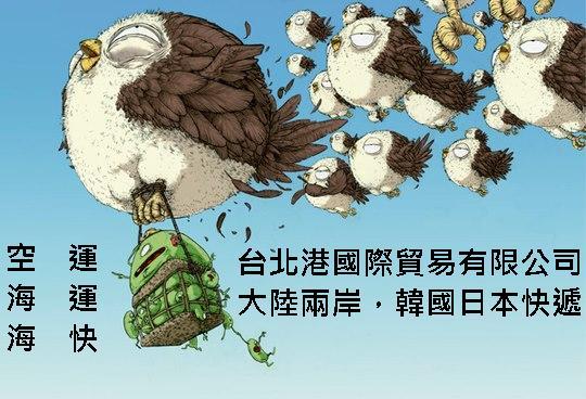 台北港國際有限公司