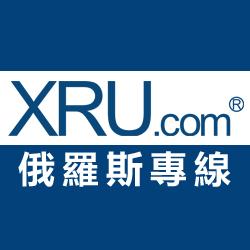 XRU中俄國際物流有限公司